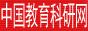 中国教育科研网