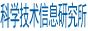 中国科学技术信息研究所