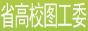 山东省高校图工委