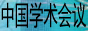 中国学术会议在线
